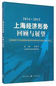 9787543224872-hs-2014~2015上海经济形势回顾与展望