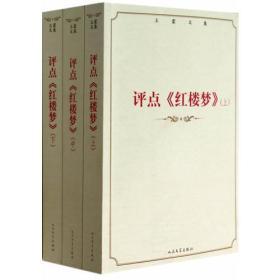 9787020100026-ry-王蒙文集:评点[红楼梦](全三册)