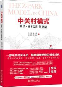 中关村模式:科技+资本双引擎驱动:technology and capital as drivers of acceleration