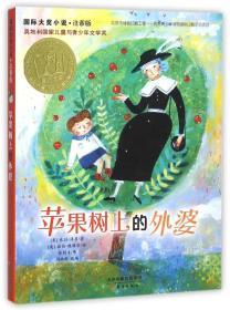(微残)国际大奖小说·注音版(盒装全20册): 苹果树上的外婆(系列书不单发)