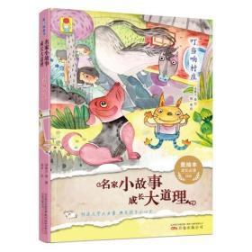 最小孩童书:名家小故事 成长大道理 叮当响村庄