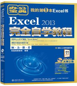 Excel 2013完全自学教程