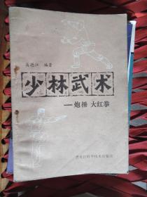 少林武术黑龙江科学技术出版社