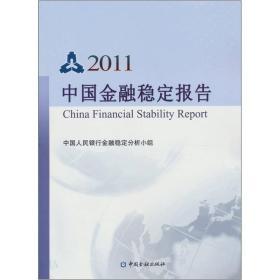 9787504959508-hs-2011中国金融稳定报告
