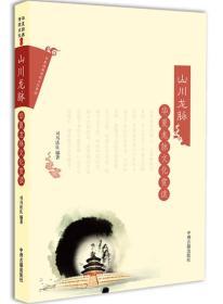 山川龙脉:华夏龙脉文化赏读