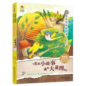 最小孩童书:名家小故事 成长大道理 患有恐高症的鸟