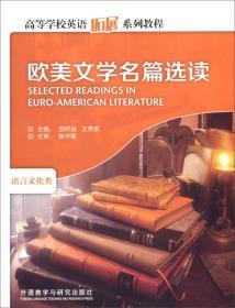 欧美文学名篇选读  语言文化类