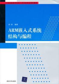 ARM嵌入式系统结构与编程/21世纪高等学校嵌入式系统专业规划教材