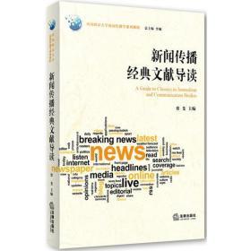 新闻传播经典文献导读