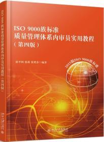 ISO 9000族标准质量管理体系内审员实用教程(第四版)