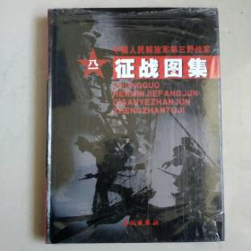 中国人民解放军第三野战军征战图集    (未开封)