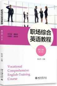 職場綜合英語教程-第三冊-(第二版)