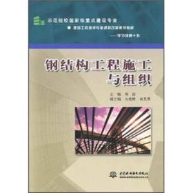 建筑工程技术专业课程改革系列教材:钢结构工程施工与组织