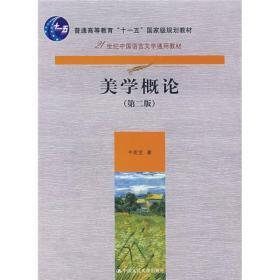 美学概论(第2版)/21世纪中国语言文学通用教材