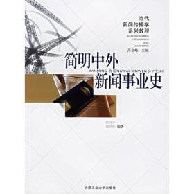 合肥工业大学出版社 简明中外新闻事业史 蒋含平,谢鼎新 9787810931250
