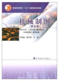 机械制图 何铭新 钱可强 第五版 9787040130508 高等教育出版社