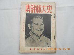 31524  民国42年《史大林评传》香港南风出版社【品相见图】