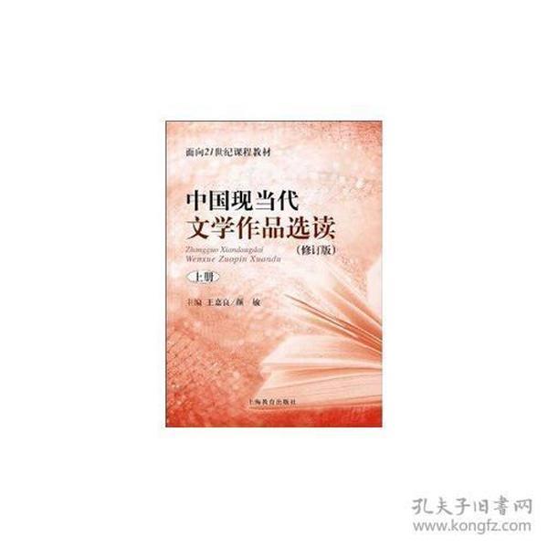 中国现当代文学作品选读(修订版)上册