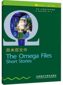 奥米茄文件(1级适合初1初2年级)/书虫牛津英汉双语读物