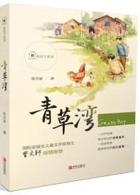 纸房子系列:青草湾
