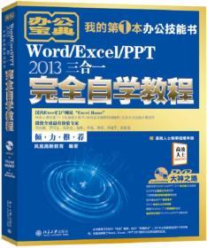 Word/Excel/PPT 2013三合一完全自学教程