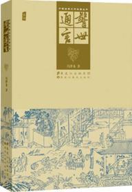 【社科】(简装)中国古典文学名著丛书:警世通言9787531835073