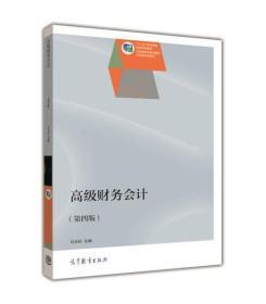 """高级财务会计(第四版)/""""十二五""""职业教育国家规划教材"""