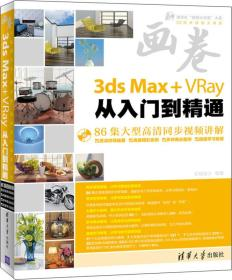 3ds Max+VRay从入门到精通