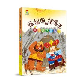 最小孩童书·怪怪国的怪国王-真心话大冒险