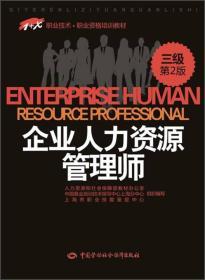 企业人力资源管理师