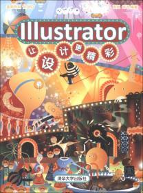 Illustrator让设计更精彩:全彩印刷