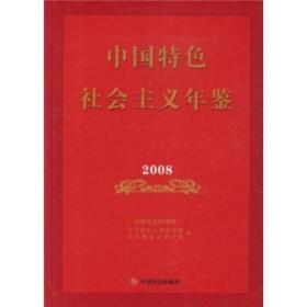 中国特色社会主义年鉴:2008