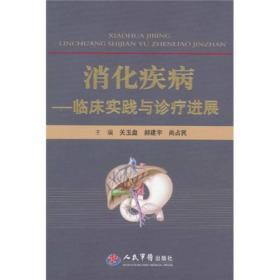 临床实践与诊疗进展:消化疾病