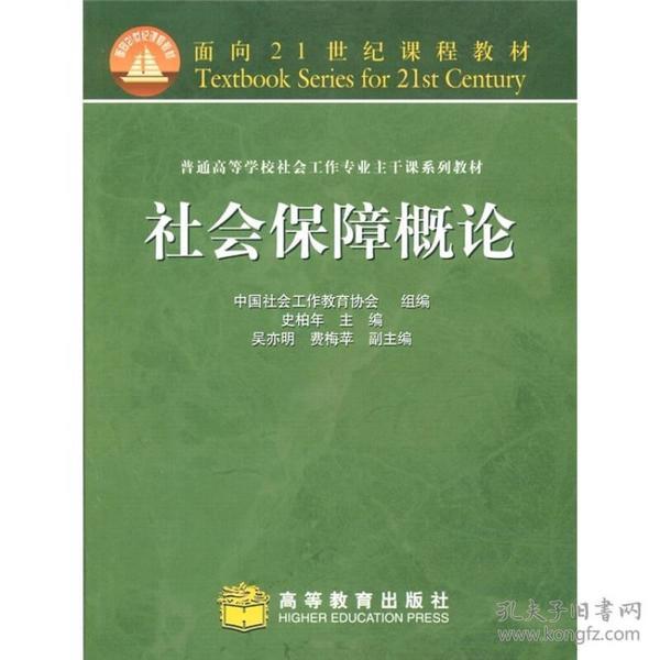 社会保障概论 史柏年 高等教育出版社 9787040154078