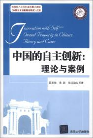 中国的自主创新:理论与案例