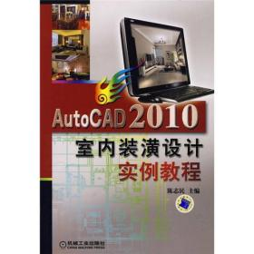 AutoCAD 2010室内装潢设计实例教程