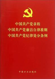 中国共产党章程中国共产党廉洁自律准则中国共产党纪律处分条例