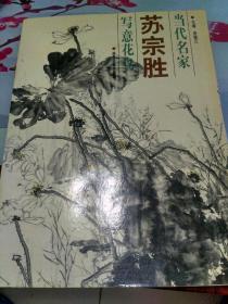 当代名家苏宗胜写意花鸟