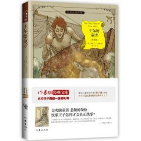正版微残笔渍-王尔德童话【青少版】CS9787506383820