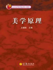 美学原理 王德胜 高等教育出版社 9787040342703