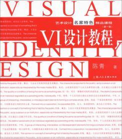 艺术设计名家特色精品教程:VI设计教程(新1版)