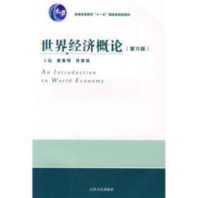 世界经济概论 姜春明二手 天津人民出版社 9787201061825  教材