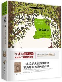 小书虫读经典 秘密花园 青少版