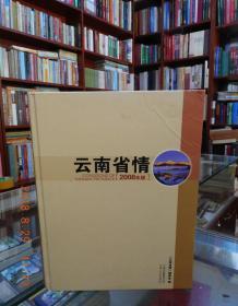 云南省情:2008年版