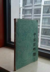 中国特色菜谱系列------《中国药粥谱》-----虒人荣誉珍藏