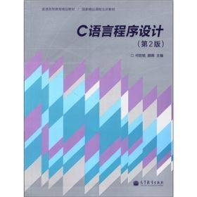 C语言程序设计(第2版) 何钦铭  颜晖二手 7-04 9787040346725  教