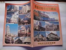 前进中的哈尔滨商业1985-1995(画册)