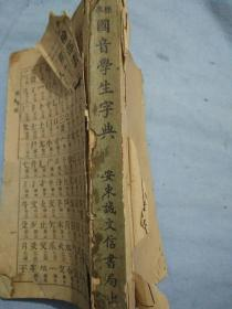 满洲时期安东诚文信国音学生字典有残