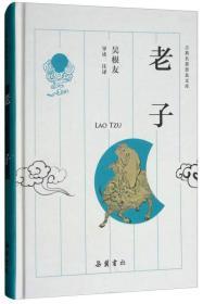 老子/古典名著普及文库