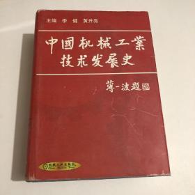 中国机械工业技术发展史